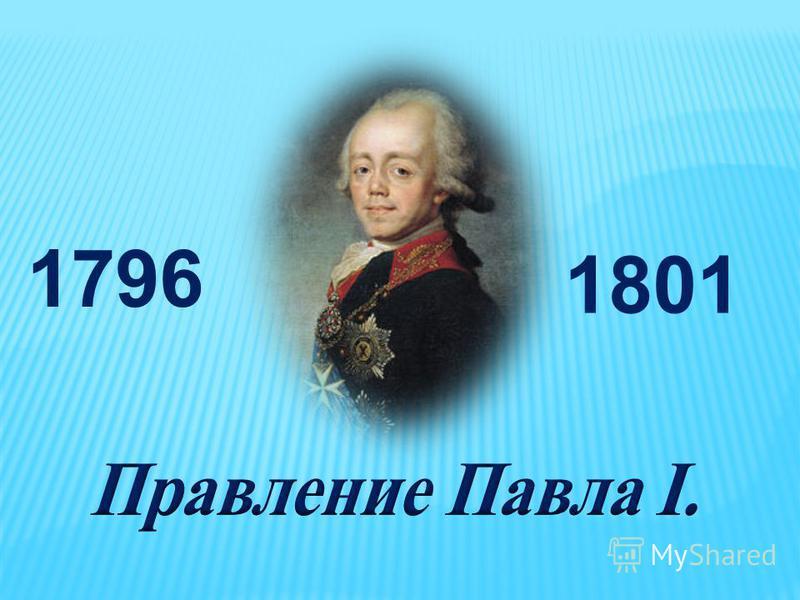 1796 1801
