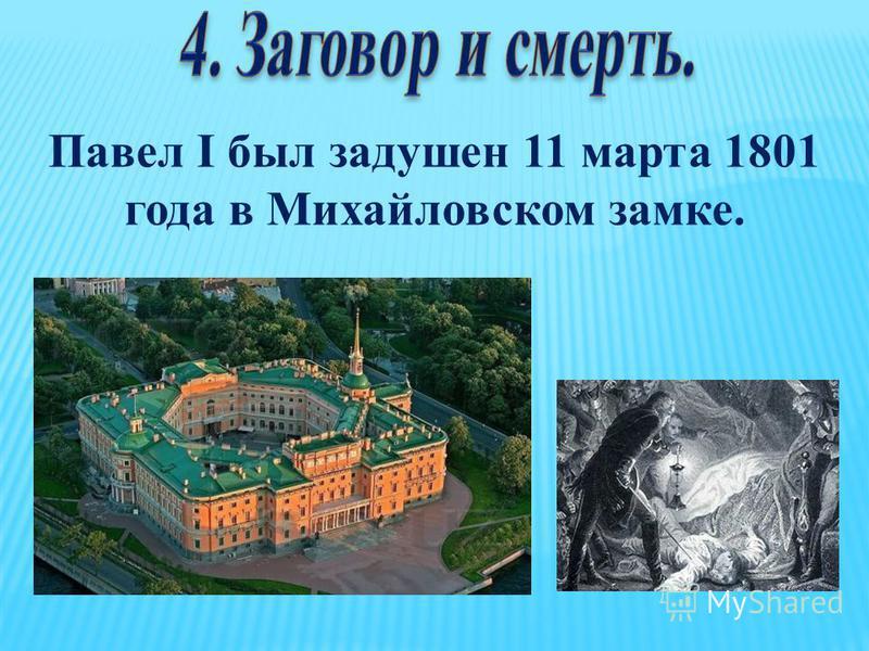 Павел I был задушен 11 марта 1801 года в Михайловском замке.