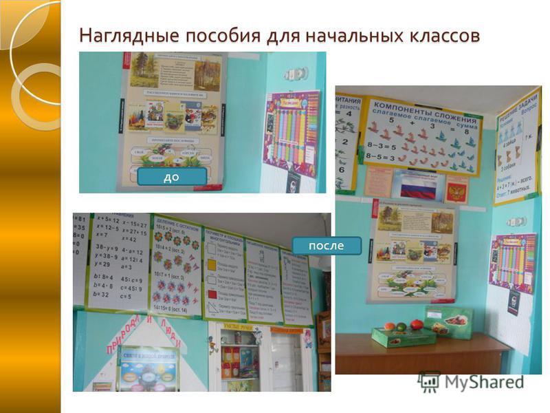 Наглядные пособия для начальных классов до после