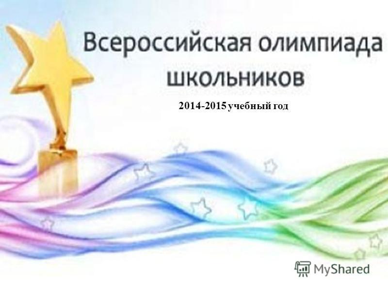 2014-2015 учебный год