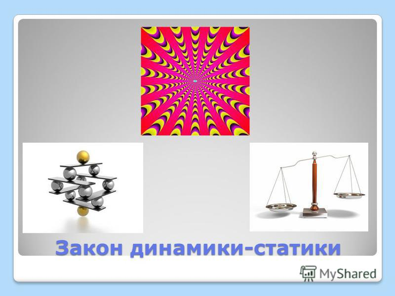 Закон динамики-статики