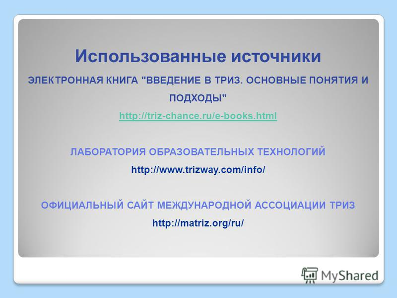 Использованные источники ЭЛЕКТРОННАЯ КНИГА