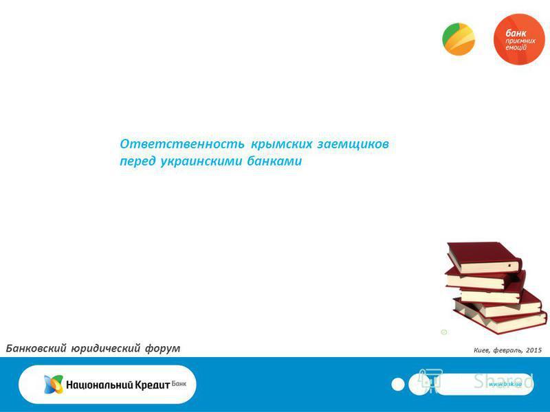 Киев, февраль, 2015 Банковский юридический форум Ответственность крымских заемщиков перед украинскими банками
