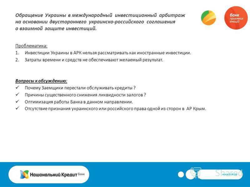 Обращение Украины в международный инвестиционный арбитраж на основании двустороннего украинско-российского соглашения о взаимной защите инвестиций. Проблематика: 1. Инвестиции Украины в АРК нельзя рассматривать как иностранные инвестиции. 2. Затраты