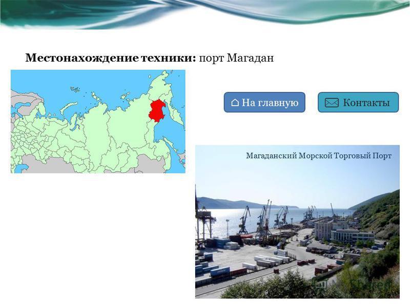 Местонахождение техники: порт Магадан Магаданский Морской Торговый Порт На главную Контакты
