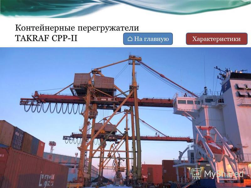 Контейнерные перегружатели TAKRAF CPP-II На главную Характеристики