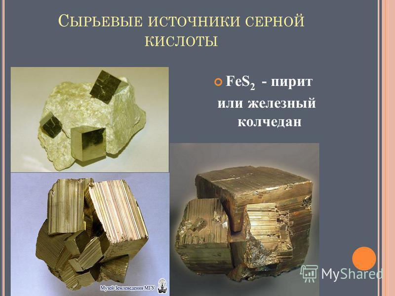 С ЫРЬЕВЫЕ ИСТОЧНИКИ СЕРНОЙ КИСЛОТЫ FeS 2 - пирит или железный колчедан