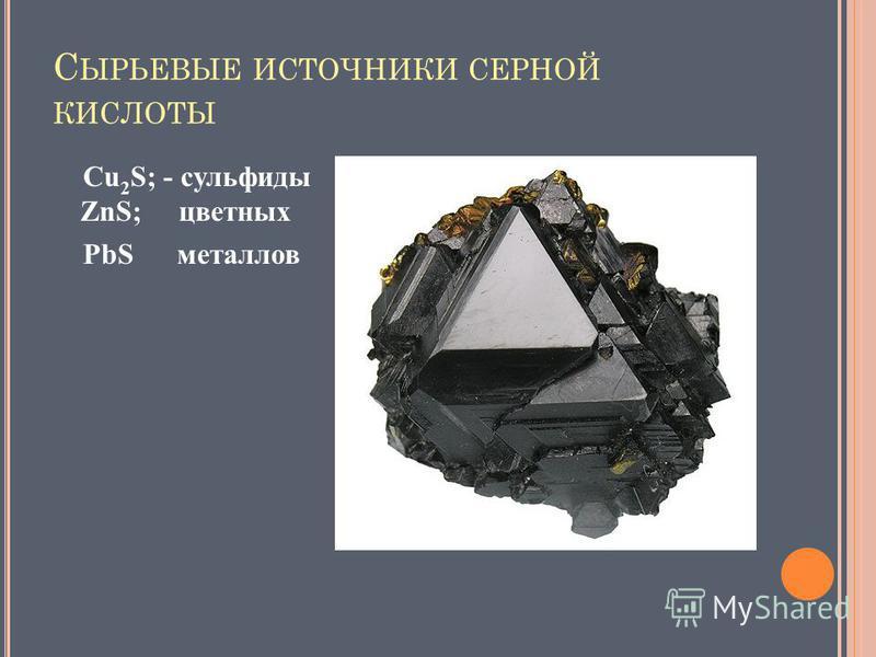 С ЫРЬЕВЫЕ ИСТОЧНИКИ СЕРНОЙ КИСЛОТЫ Сu 2 S; - сульфиды ZnS; цветных PbS металлов
