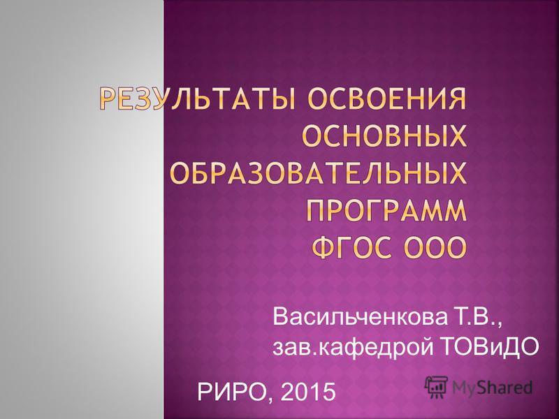 Васильченкова Т.В., зав.кафедрой ТОВиДО РИРО, 2015