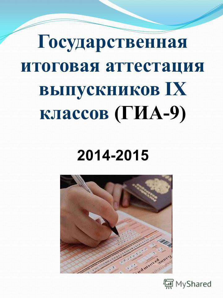 2014-2015 Государственная итоговая аттестация выпускников IX классов (ГИА-9)