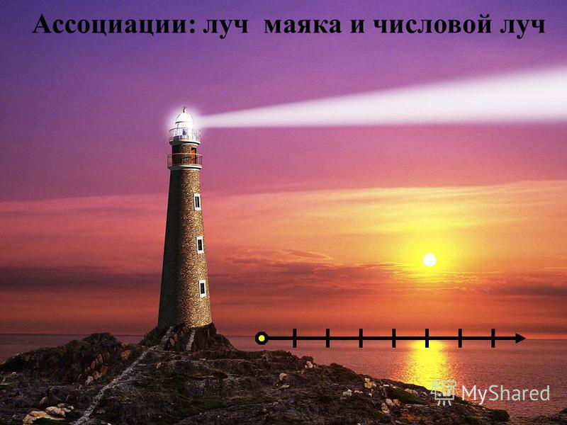 Ассоциации: луч маяка и числовой луч