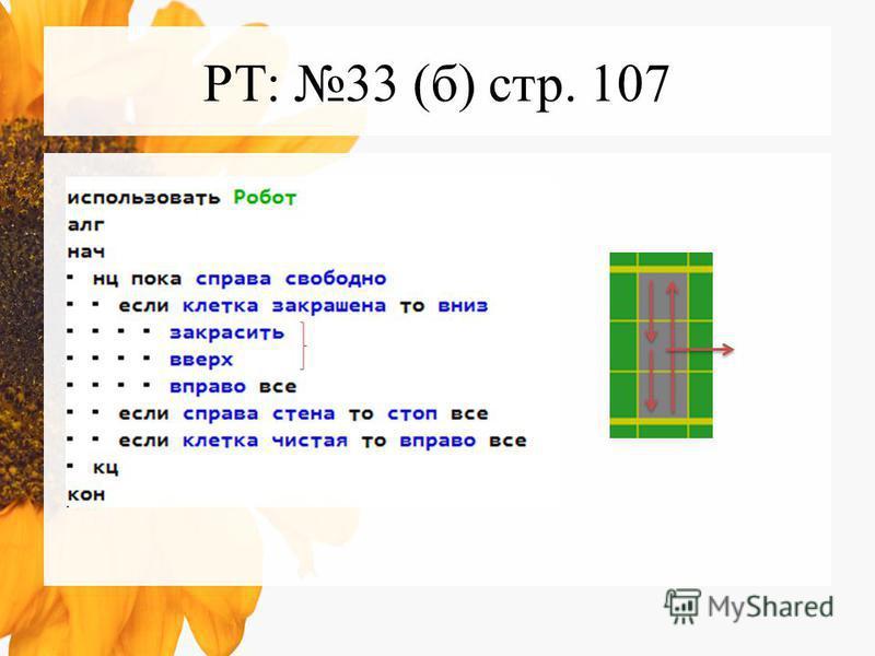 РТ: 33 (б) стр. 107