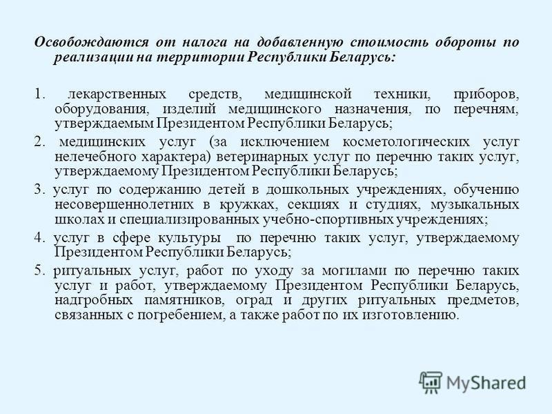 Освобождаются от налога на добавленную стоимость обороты по реализации на территории Республики Беларусь: 1. лекарственных средств, медицинской техники, приборов, оборудования, изделий медицинского назначения, по перечням, утверждаемым Президентом Ре