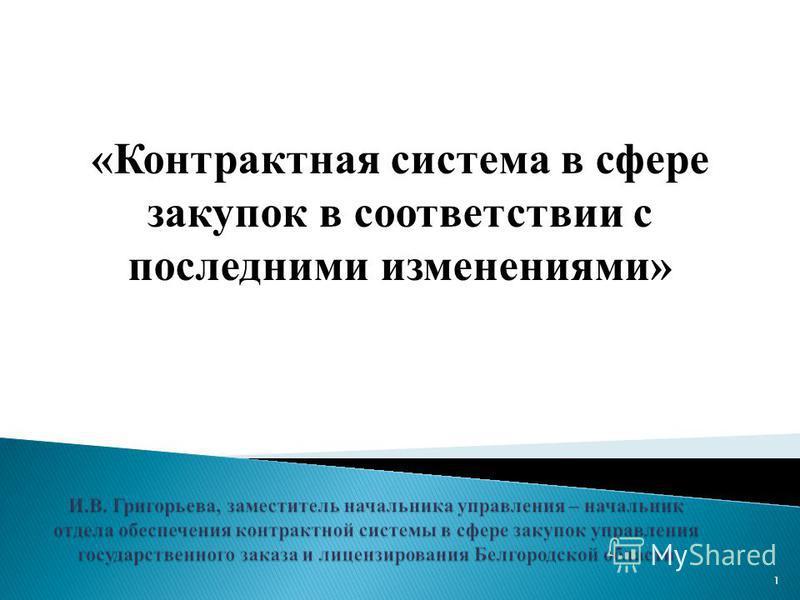 «Контрактная система в сфере закупок в соответствии с последними изменениями» 1