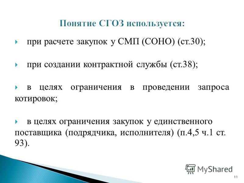 при расчете закупок у СМП (СОНО) (ст.30); при создании контрактной службы (ст.38); в целях ограничения в проведении запроса котировок; в целях ограничения закупок у единственного поставщика (подрядчика, исполнителя) (п.4,5 ч.1 ст. 93). 11