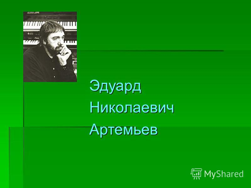 Эдуард НиколаевичАртемьев