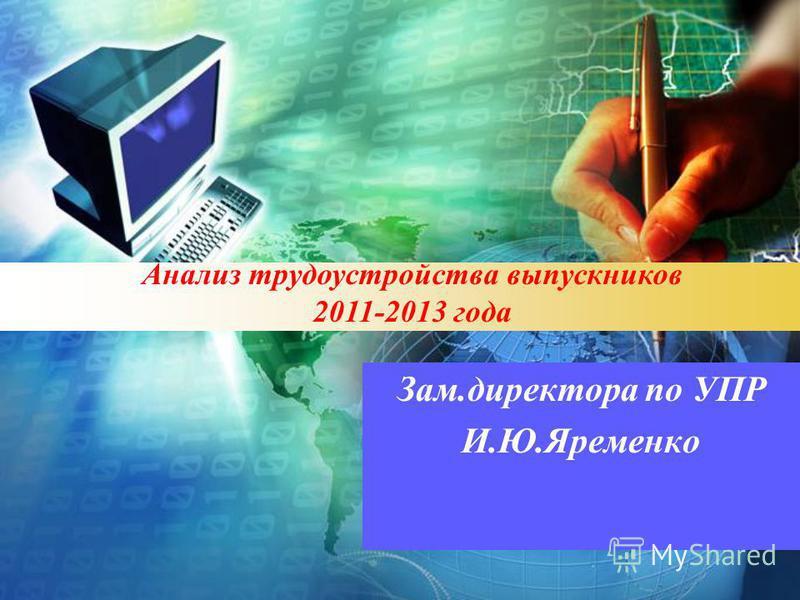 LOGO Зам.директора по УПР И.Ю.Яременко Анализ трудоустройства выпускников 2011-2013 года