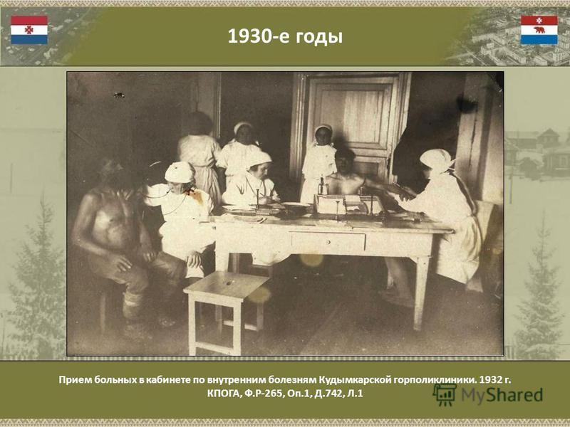Прием больных в кабинете по внутренним болезням Кудымкарской гор поликлиники. 1932 г. КПОГА, Ф.Р-265, Оп.1, Д.742, Л.1 1930-е годы