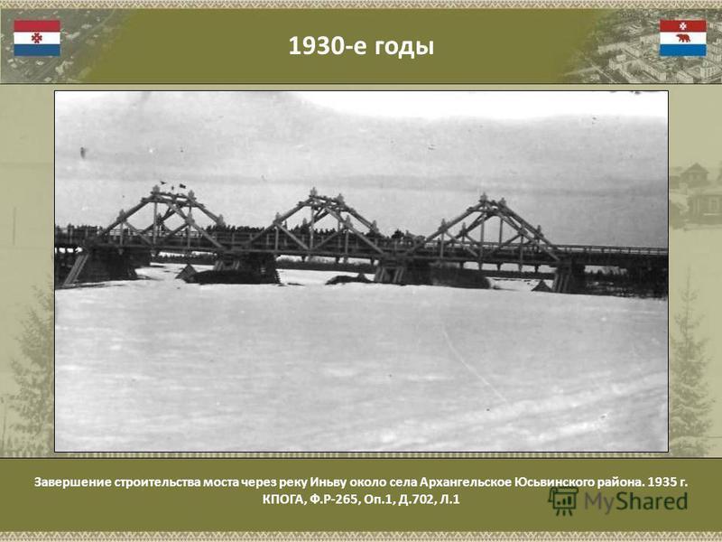 Завершение строительства моста через реку Иньву около села Архангельское Юсьвинского района. 1935 г. КПОГА, Ф.Р-265, Оп.1, Д.702, Л.1 1930-е годы