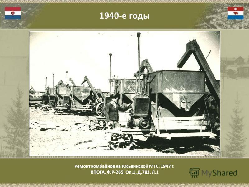 Ремонт комбайнов на Юсьвинской МТС. 1947 г. КПОГА, Ф.Р-265, Оп.1, Д.782, Л.1 1940-е годы