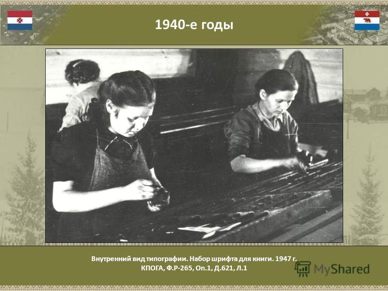 Внутренний вид типографии. Набор шрифта для книги. 1947 г. КПОГА, Ф.Р-265, Оп.1, Д.621, Л.1 1940-е годы