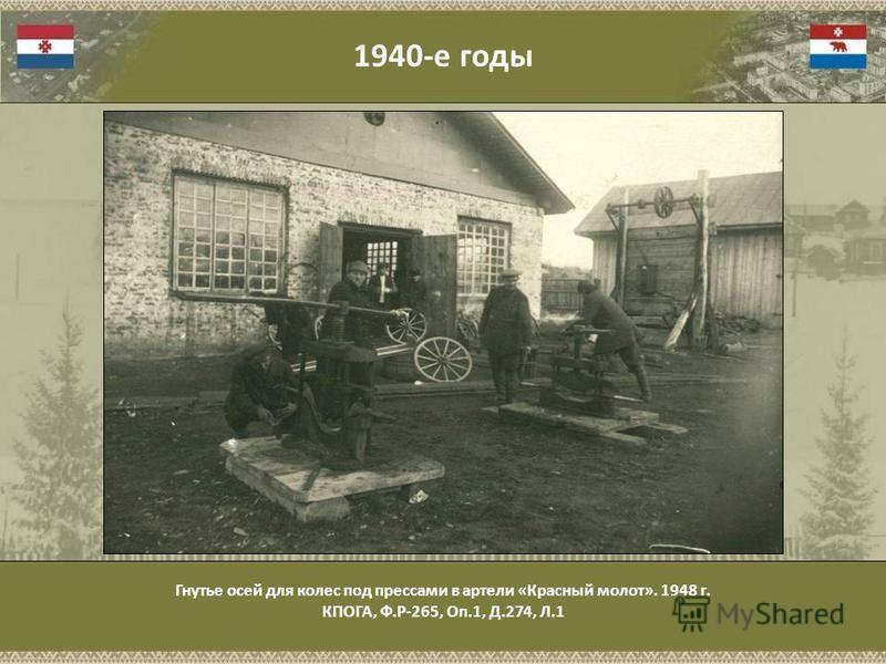 Гнутье осей для колес под прессами в артели «Красный молот». 1948 г. КПОГА, Ф.Р-265, Оп.1, Д.274, Л.1 1940-е годы