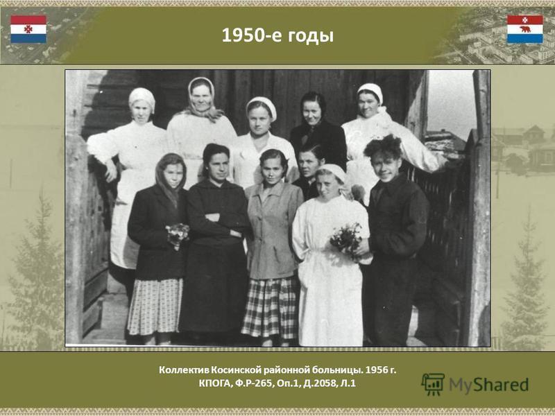 Коллектив Косинской районной больницы. 1956 г. КПОГА, Ф.Р-265, Оп.1, Д.2058, Л.1 1950-е годы