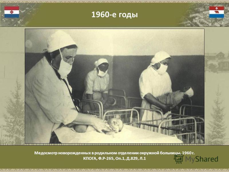 Медосмотр новорожденных в родильном отделении окружной больницы, 1960 г. КПОГА, Ф.Р-265, Оп.1, Д.829, Л.1 1960-е годы