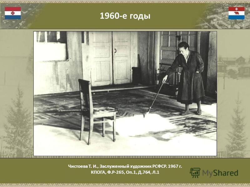 Чистоева Т. И., Заслуженный художник РСФСР. 1967 г. КПОГА, Ф.Р-265, Оп.1, Д.764, Л.1 1960-е годы