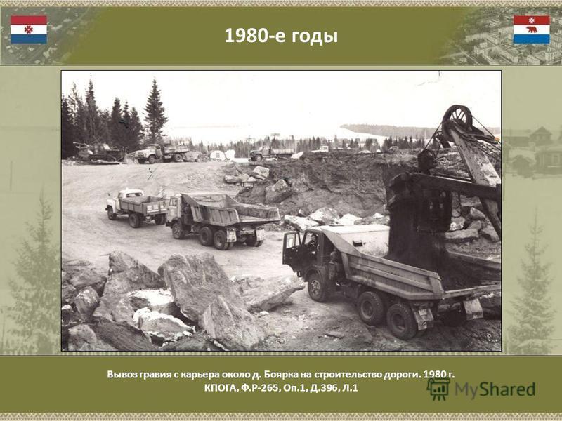 Вывоз гравия с карьера около д. Боярка на строительство дороги. 1980 г. КПОГА, Ф.Р-265, Оп.1, Д.396, Л.1 1980-е годы