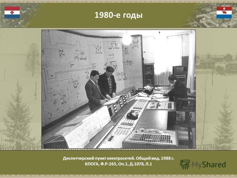 Диспетчерский пункт электросетей. Общий вид. 1988 г. КПОГА, Ф.Р-265, Оп.1, Д.1078, Л.1 1980-е годы