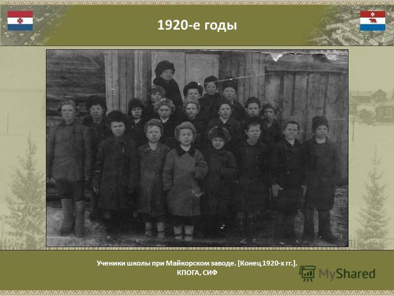 Ученики школы при Майкорском заводе. [Конец 1920-х гг.]. КПОГА, СИФ 1920-е годы