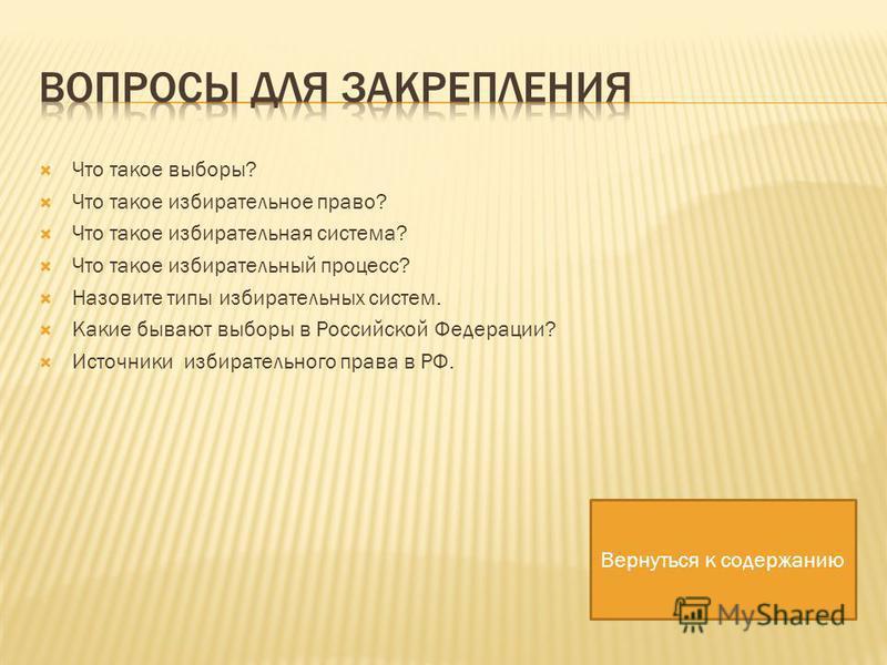 Что такое выборы? Что такое избирательное право? Что такое избирательная система? Что такое избирательный процесс? Назовите типы избирательных систем. Какие бывают выборы в Российской Федерации? Источники избирательного права в РФ. Вернуться к содерж