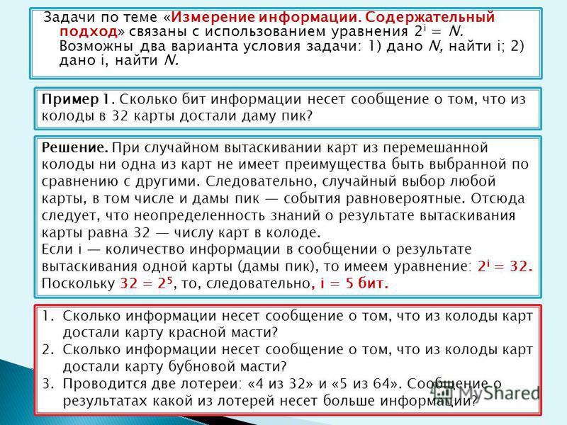Задачи по теме «Измерение информации. Содержательный подход» связаны с использованием уравнения 2 i = N. Возможны два варианта условия задачи: 1) дано N, найти i; 2) дано i, найти N. Пример 1. Сколько бит информации несет сообщение о том, что из коло