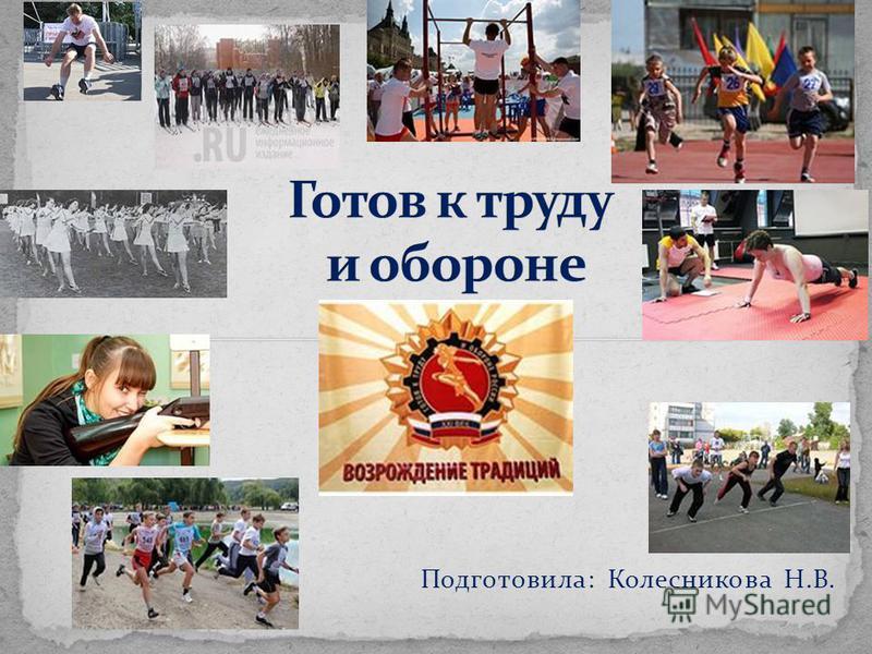 Подготовила: Колесникова Н.В.