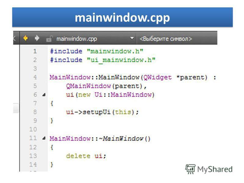 mainwindow.cpp