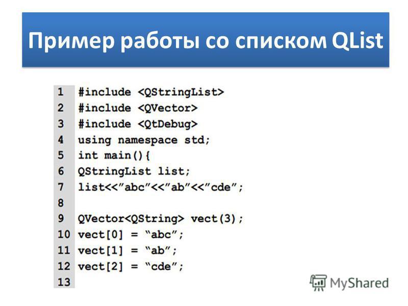 Пример работы со списком QList
