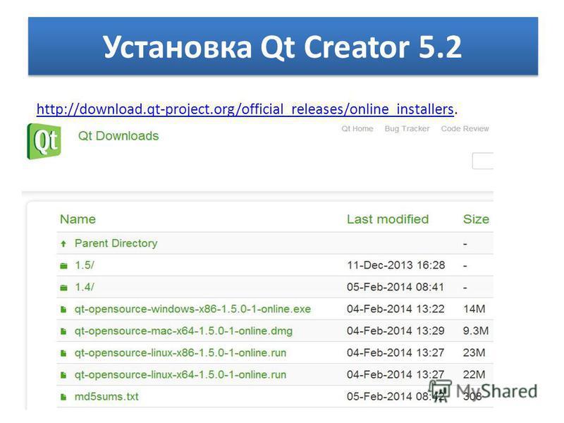 Установка Qt Creator 5.2 http://download.qt-project.org/official_releases/online_installershttp://download.qt-project.org/official_releases/online_installers.