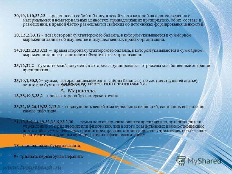20,10,1,10,32,23 - представляет собой таблицу, в левой части которой находятся сведения о материальных и нематериальных ценностях, принадлежащих предприятию, об их составе и размещении, в правой части- размещаются сведения об источниках формирования