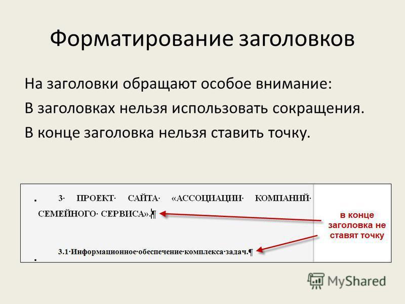 Форматирование заголовков На заголовки обращают особое внимание: В заголовках нельзя использовать сокращения. В конце заголовка нельзя ставить точку.