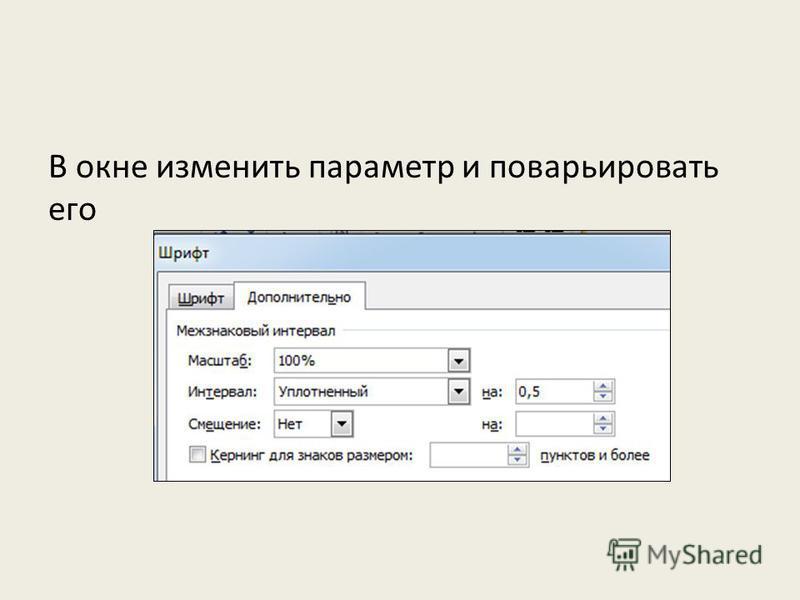В окне изменить параметр и поварьировать его