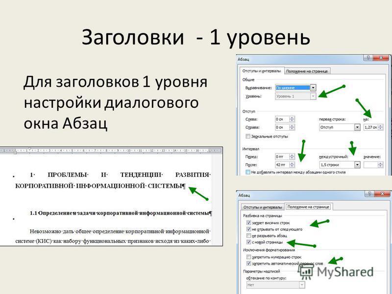 Заголовки - 1 уровень Для заголовков 1 уровня настройки диалогового окна Абзац