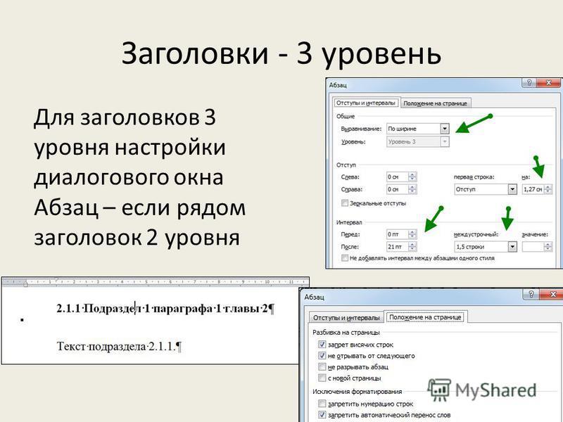 Заголовки - 3 уровень Для заголовков 3 уровня настройки диалогового окна Абзац – если рядом заголовок 2 уровня