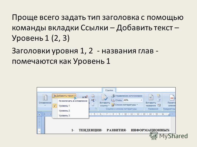 Проще всего задать тип заголовка с помощью команды вкладки Ссылки – Добавить текст – Уровень 1 (2, 3) Заголовки уровня 1, 2 - названия глав - помечаются как Уровень 1