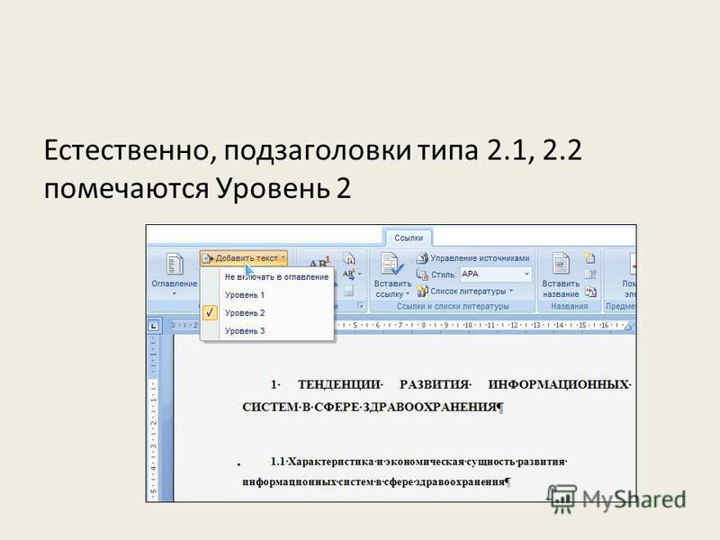 Естественно, подзаголовки типа 2.1, 2.2 помечаются Уровень 2