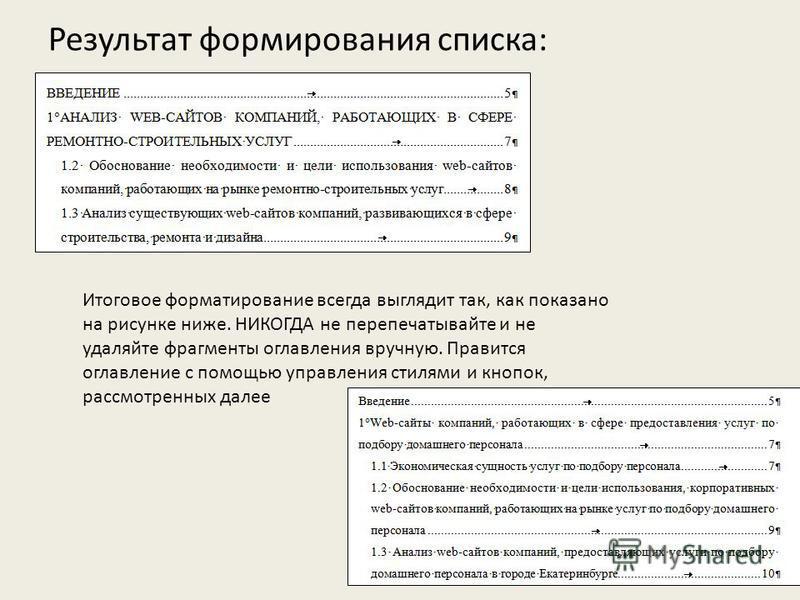 Результат формирования списка: Итоговое форматирование всегда выглядит так, как показано на рисунке ниже. НИКОГДА не перепечатывайте и не удаляйте фрагменты оглавления вручную. Правится оглавление с помощью управления стилями и кнопок, рассмотренных