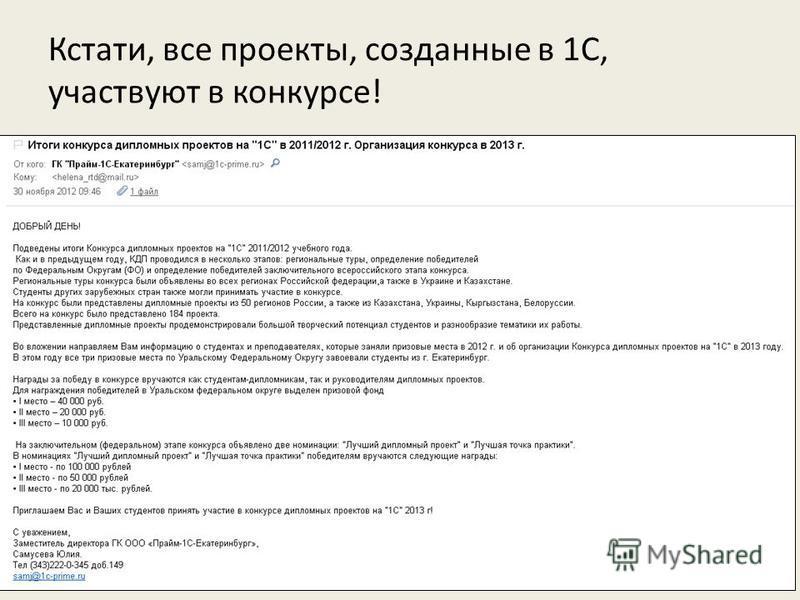 Кстати, все проекты, созданные в 1С, участвуют в конкурсе!