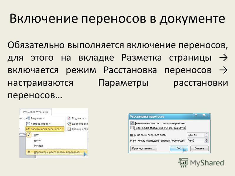 Включение переносов в документе Обязательно выполняется включение переносов, для этого на вкладке Разметка страницы включается режим Расстановка переносов настраиваются Параметры расстановки переносов…