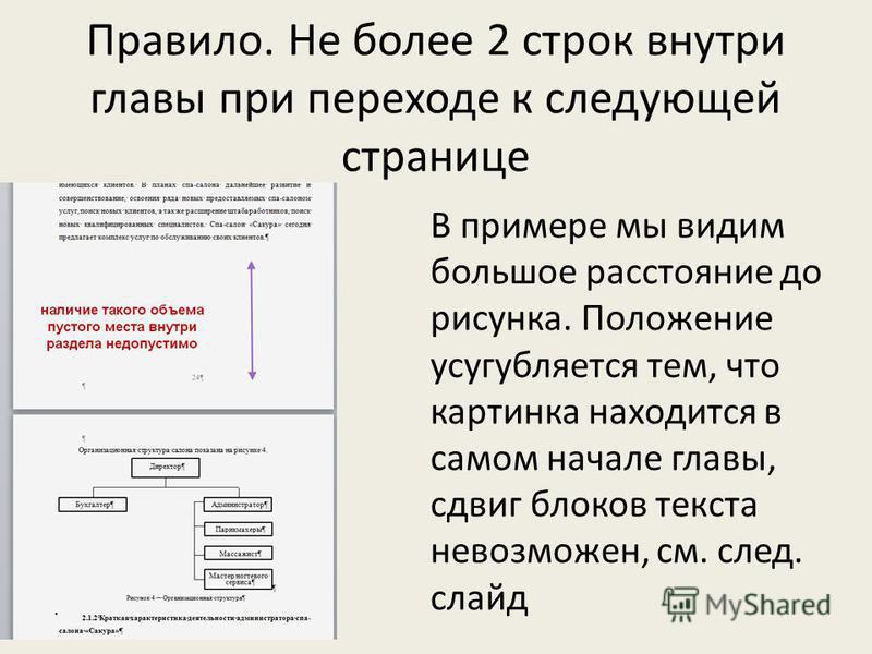Правило. Не более 2 строк внутри главы при переходе к следующей странице В примере мы видим большое расстояние до рисунка. Положение усугубляется тем, что картинка находится в самом начале главы, сдвиг блоков текста невозможен, см. след. слайд