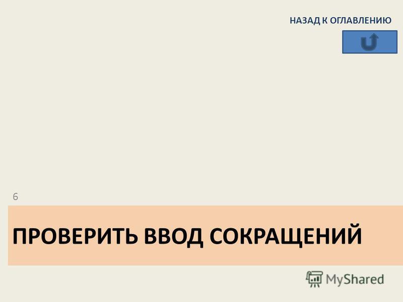 ПРОВЕРИТЬ ВВОД СОКРАЩЕНИЙ 6 НАЗАД К ОГЛАВЛЕНИЮ